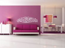 Bismillah Islamic Calligraphy Wall Art, Sticker, Adhesive, Modern Transfer